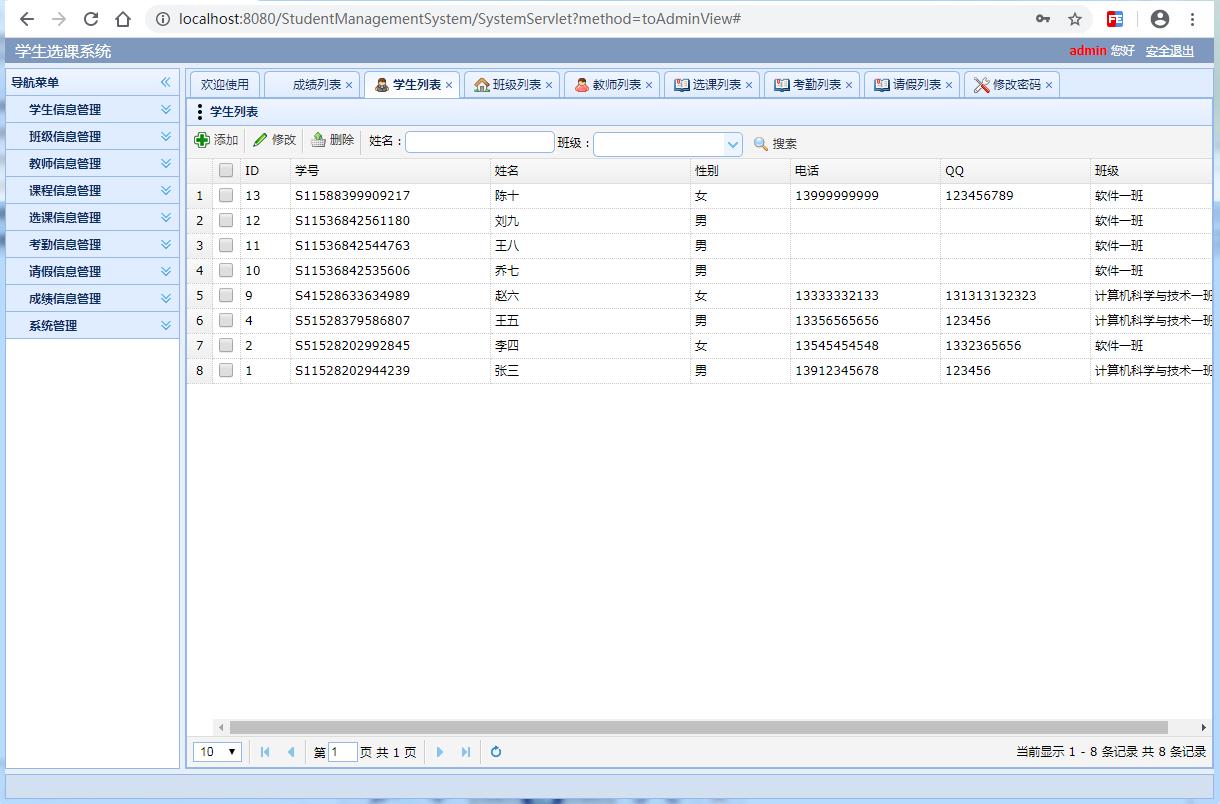 3.系统管理.png