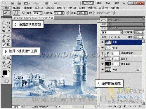 Photoshop城市图片制成冰封效果