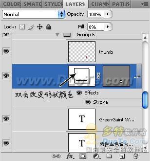 网页设计中常用的4种PS技巧
