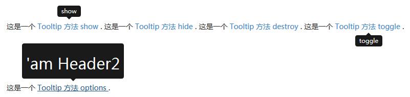 提示工具(Tooltip)插件方法