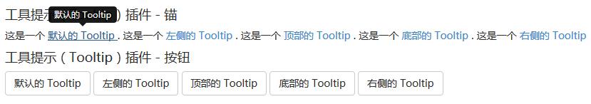 提示工具(Tooltip)插件