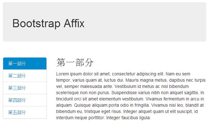 附加导航(Affix)插件 Data 属性