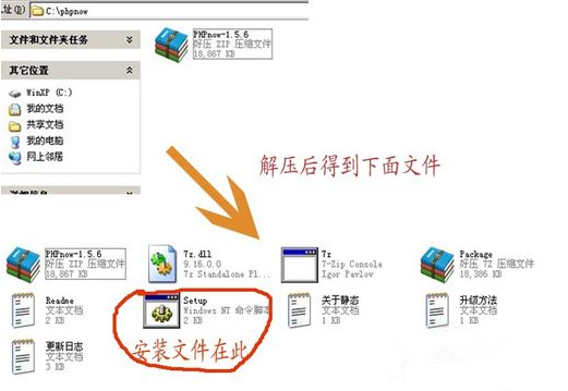 phpnow搭建本地服务器环境