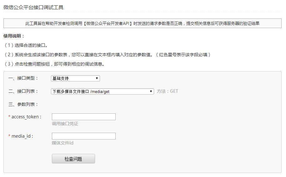 微信接口调试工具
