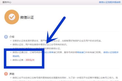 微信资质认证