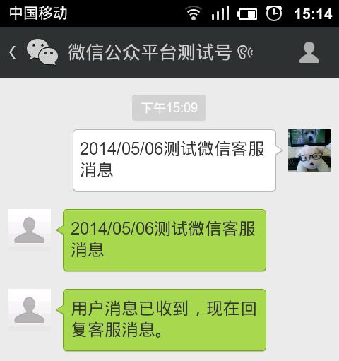 微信客服聊天