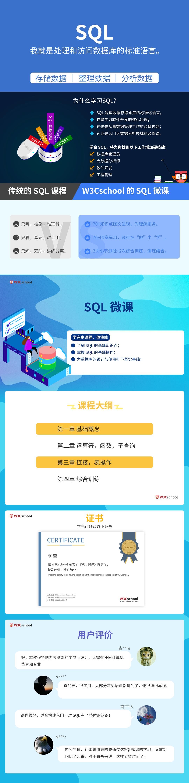 SQL微课课程介绍