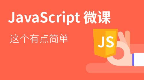 javascript微课