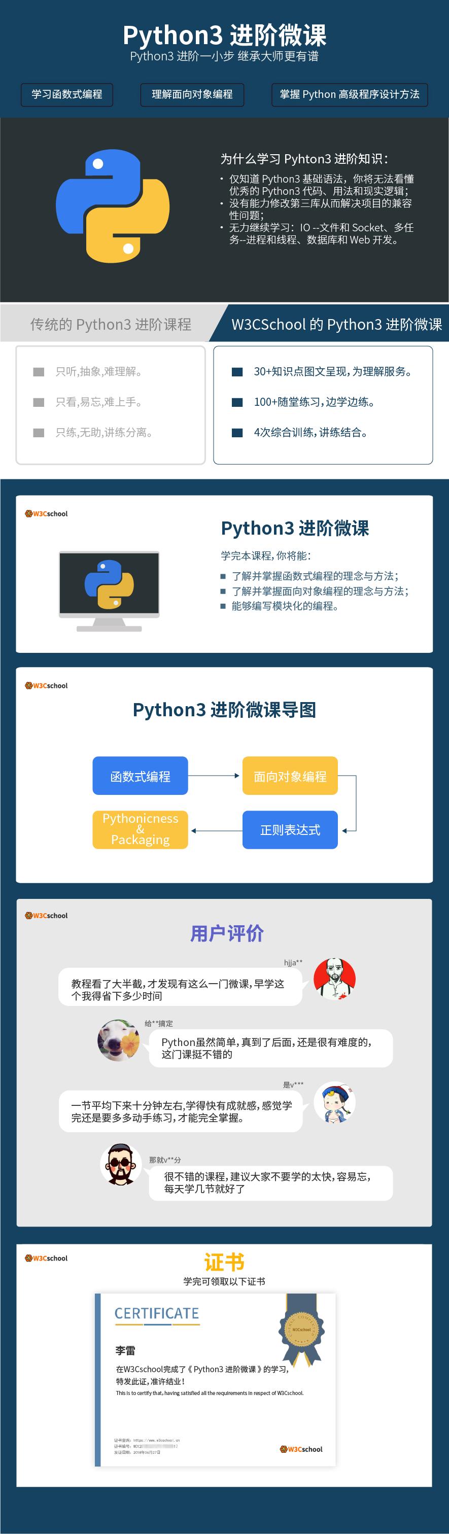 微课详情页_Python3 进阶微课