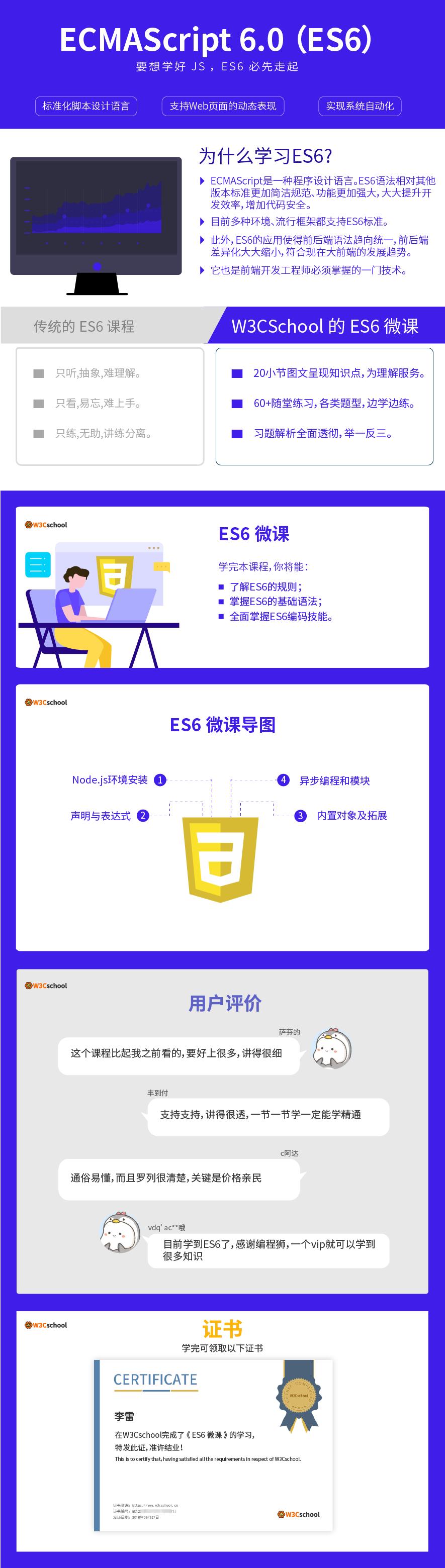 ECMAScript6微课-03