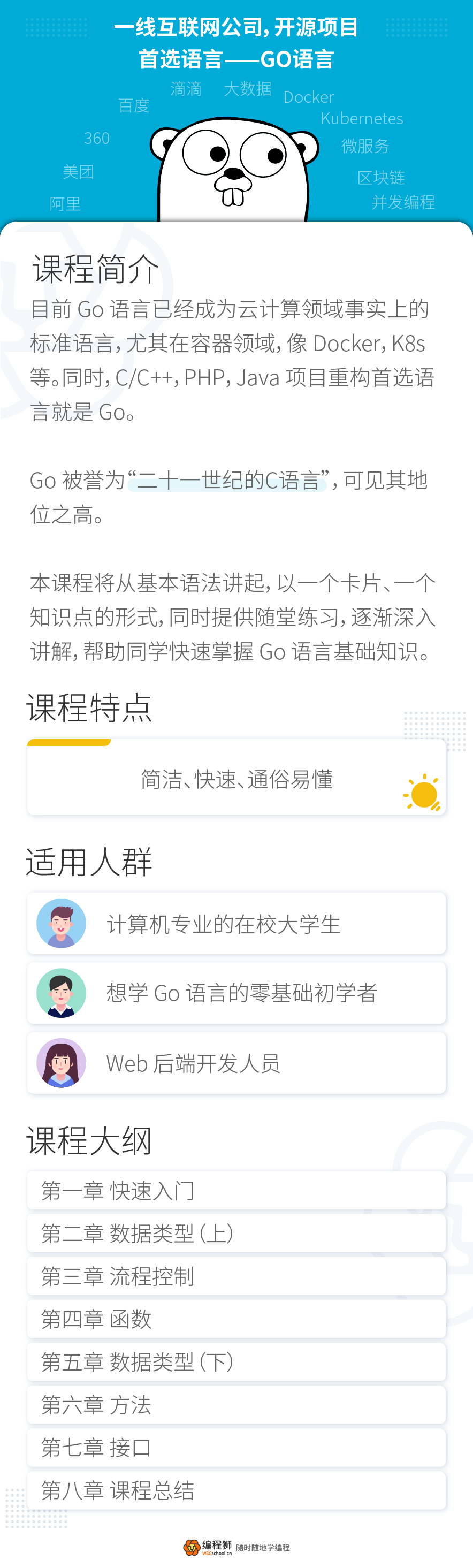 go基础微课详情页