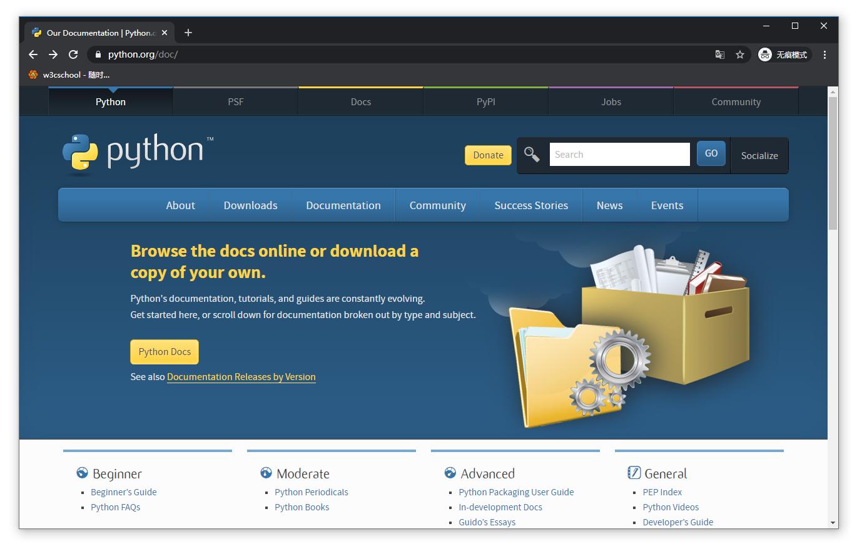 Python官方文档下载