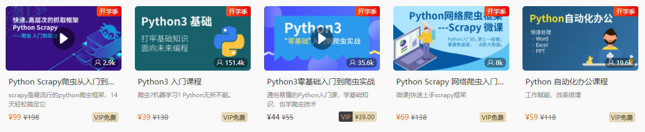 python学习课程