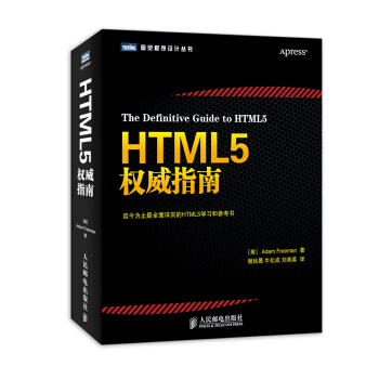 HTML5权威指南(图灵出品)