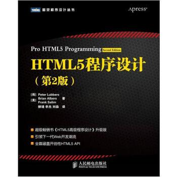HTML5程序设计(第2版)(图灵出品)