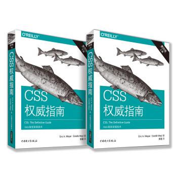 CSS权威指南(第四版)(上下册)