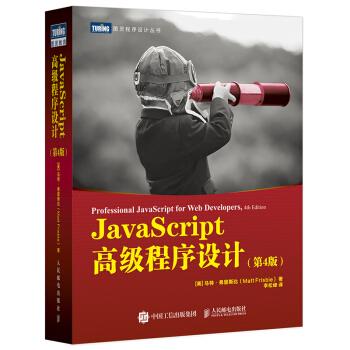JavaScript高级程序设计第4版(图灵出品)