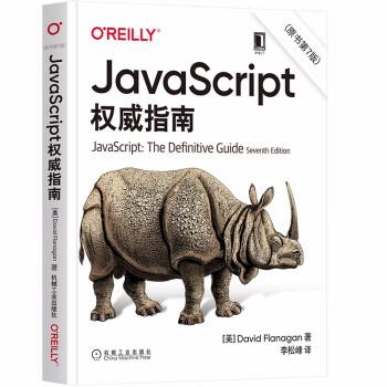 JavaScript指南原书第7版犀牛书JS高级程序设计