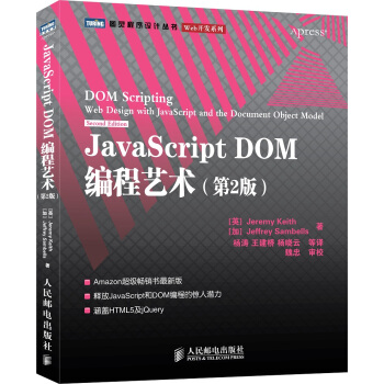 JavaScriptDOM编程艺术第2版