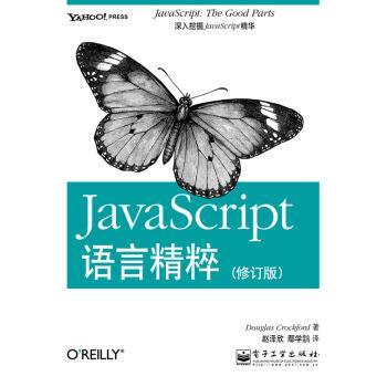 JavaScript语言精粹(修订版)(博文视点出品)