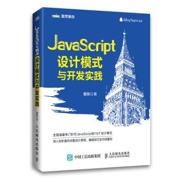 JavaScript设计模式与开发实践(图灵出品)