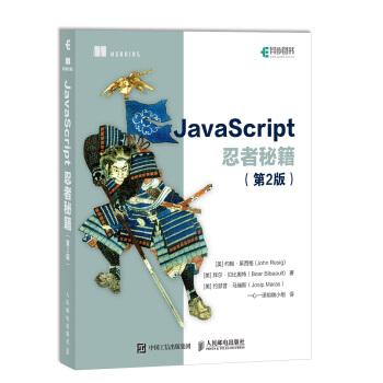 JavaScript忍者秘籍第2版(异步图书出品)