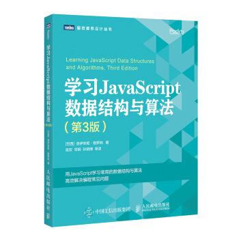 学习JavaScript数据结构与算法第3版(图灵出品)