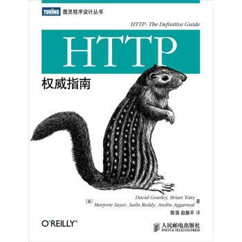 HTTP权威指南(图灵出品)