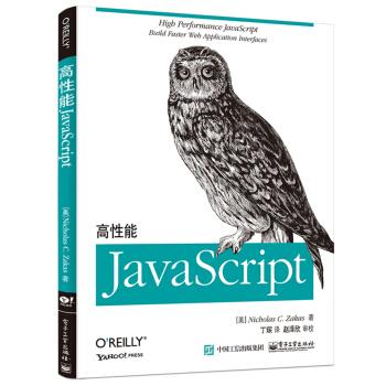 高性能JavaScript(博文视点出品)