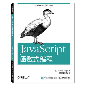 JavaScript函数式编程(异步图书出品)