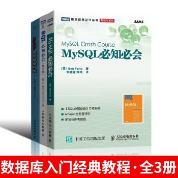 MySQL是怎样运行的+MySQL必知必会+SQL必知必会