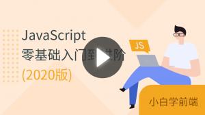 JavaScript零基础入门