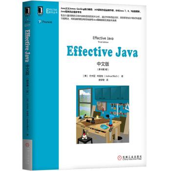 EffectiveJava中文版(原书第3版)