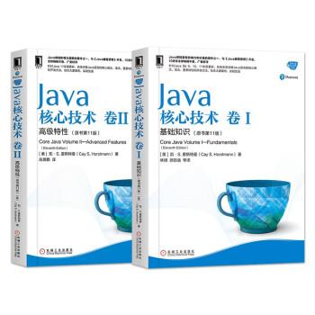 Java核心技术卷I基础知识+卷II高级特性原书第11版