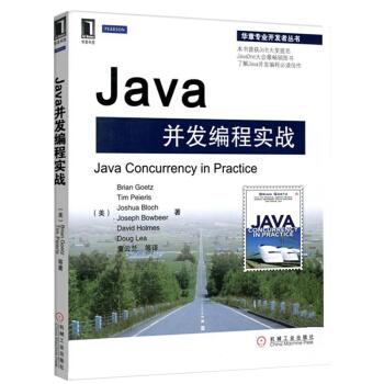 华章专业开发者丛书·Java并发编程实战
