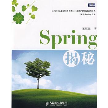 Spring揭秘(图灵出品)