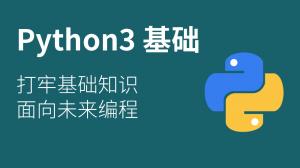python基础微课