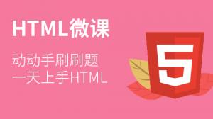 HTML入门课程(含HTML5)