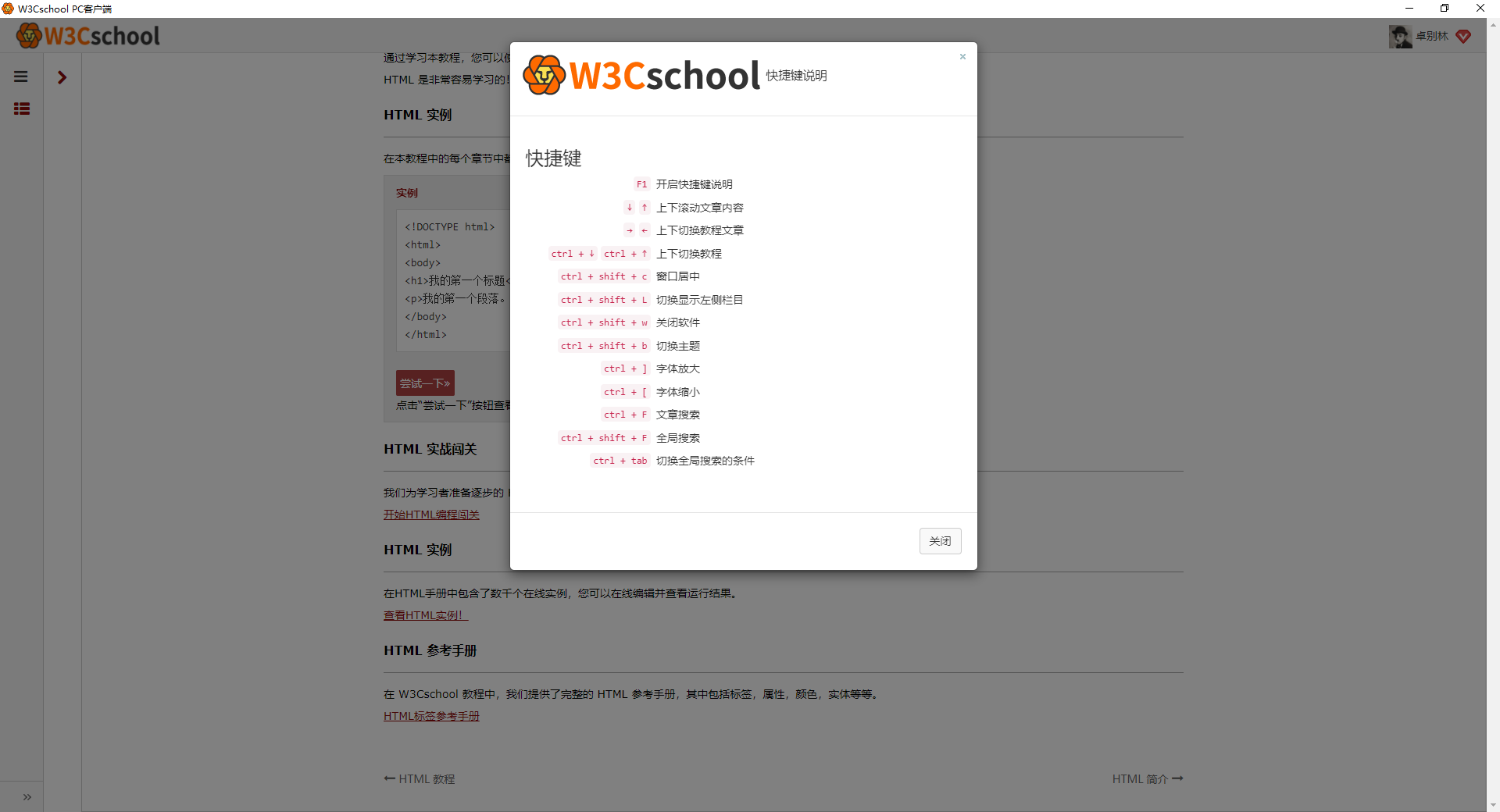 w3cschool客户端快捷键