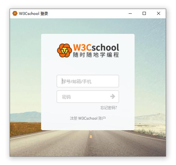 w3cschool客户端登录界面