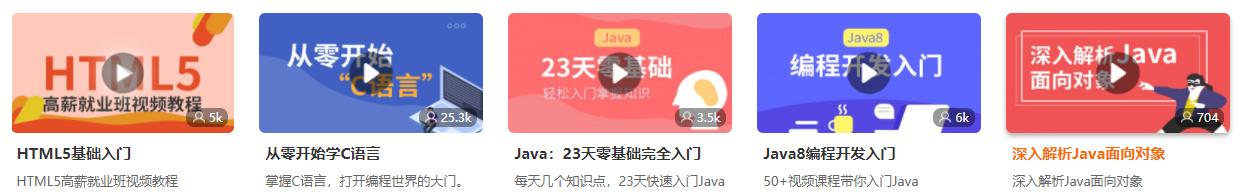 Java视频