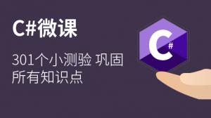 C#入门课程