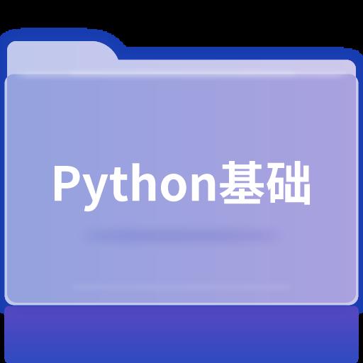 Python 基础 px