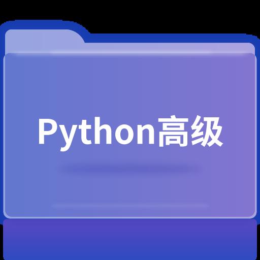 Python 高级 px