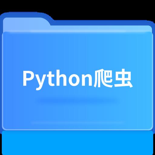 Python 爬虫开发 px