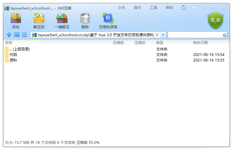 基于Vue3.0开发万年历(实战项目)课件资料