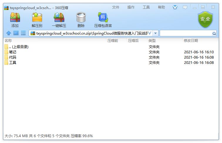 SpringCloud微服务快速入门实战课程课件资料