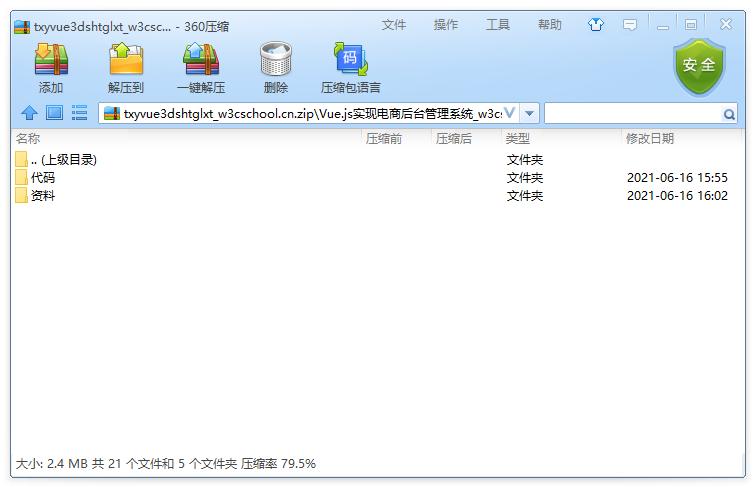 Vue.js实现电商后台管理系统课件资料