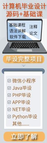 计算机毕业设计源码+基础课
