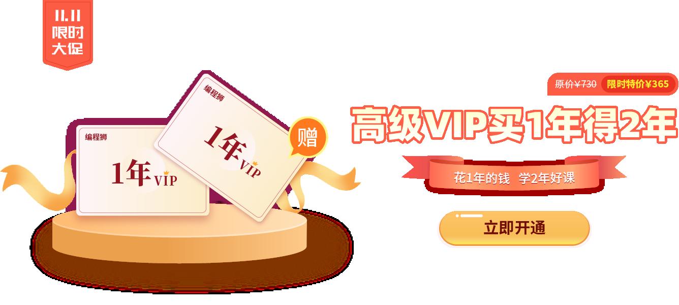VIP页高级VIPbanner